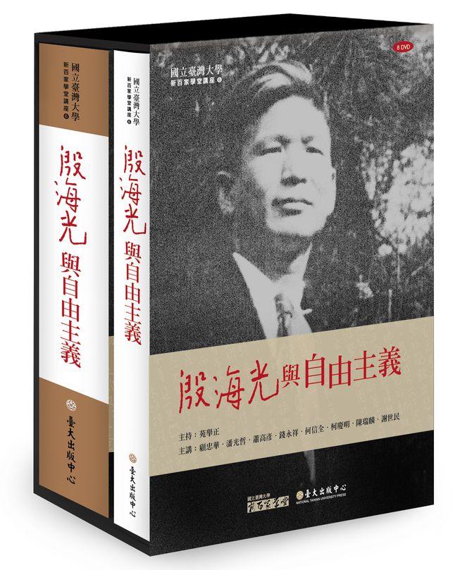 殷海光與自由主義(8DVD+1手冊)
