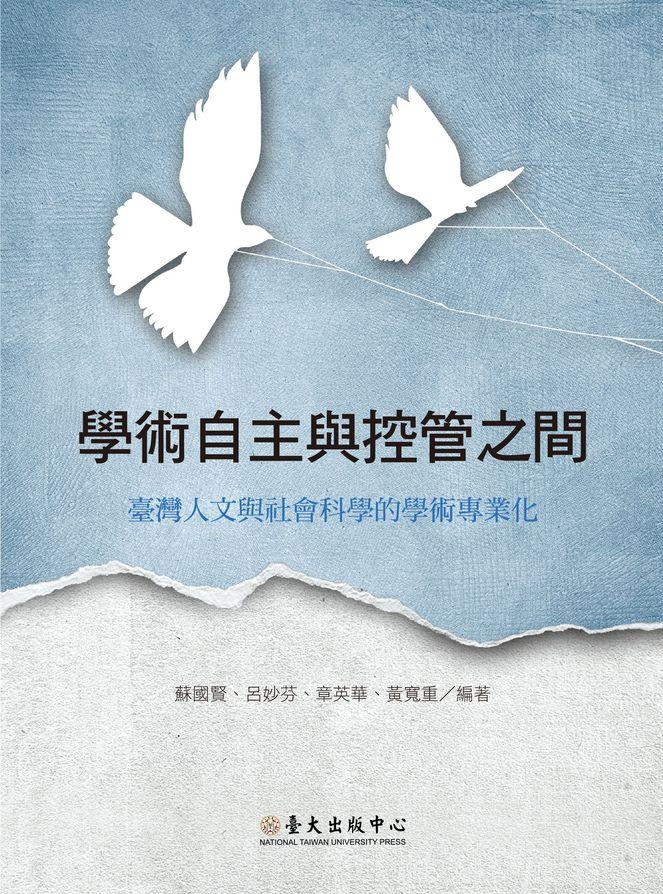 學術自主與控管之間──臺灣人文與社會科學的學術專業化