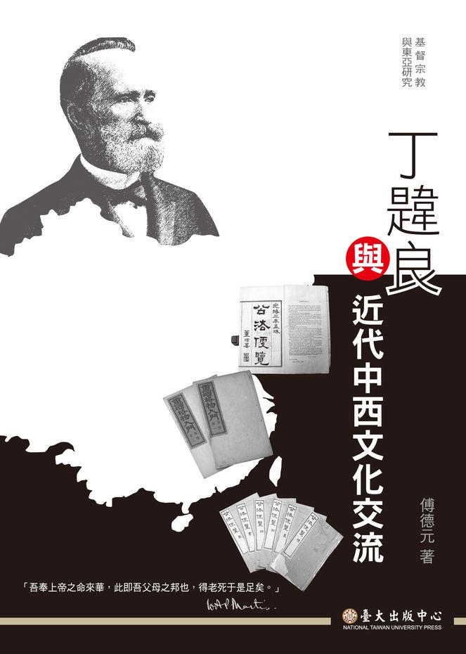 William A. P. Martin and Chinese-Western Culture Exchanges in Modern History