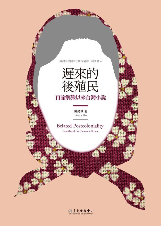 遲來的後殖民──再論解嚴以來台灣小說
