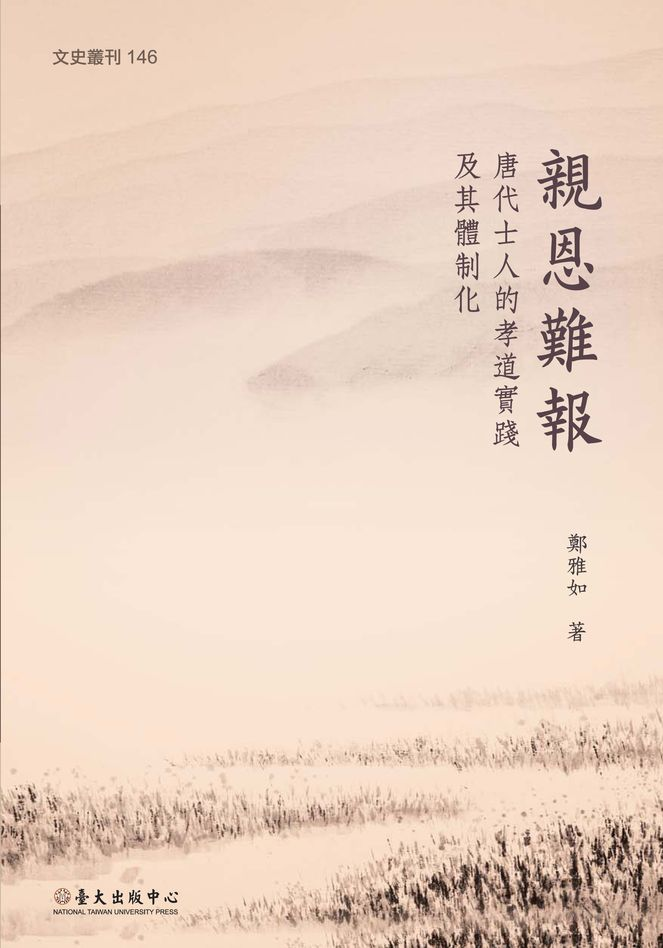 Can Never Repay Your Parents' Kindness: The Literati's Practice of Filial Piety and Its Institutionalization in Tang Dynasty