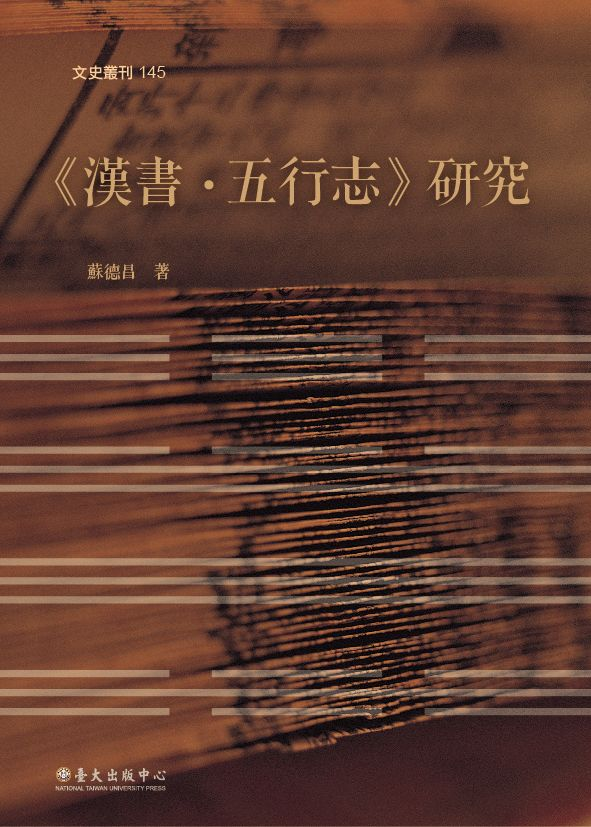 """A Study on """"The Treatise of the Five Elements"""" in the Book of Han"""