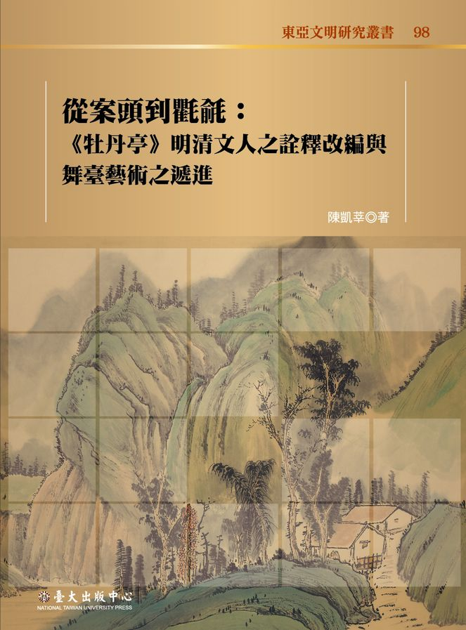 Literati and Actors at Work: The Transformations of Peony Pavilion on Page and on Stage in the Ming and Qing Dynasties