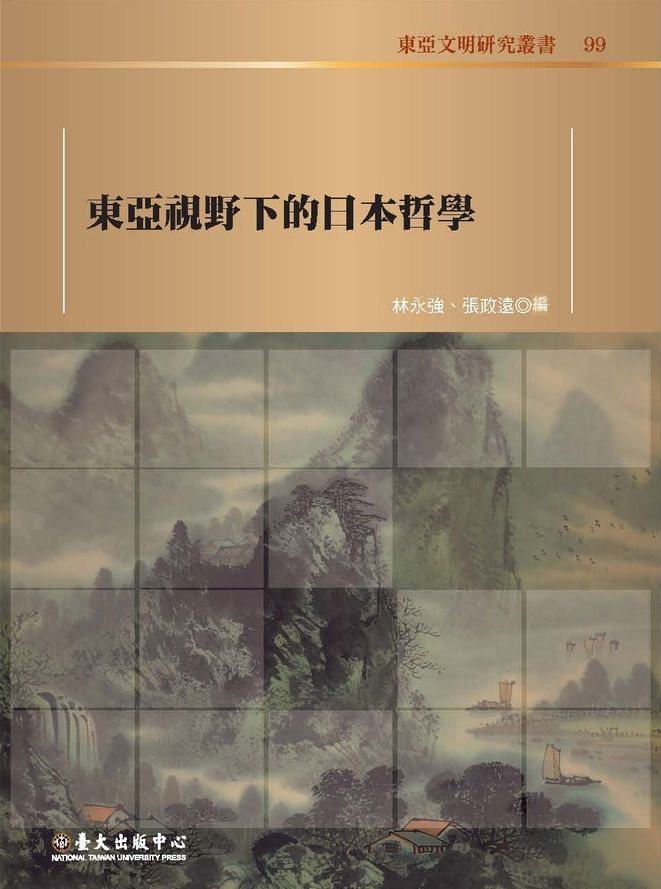 Japanese Philosophy in East Asian Perspectives