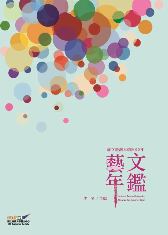 National Taiwan University Almanac for the Arts,2012