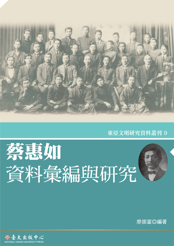 Tsai Hui-ru: An Anthology and Research