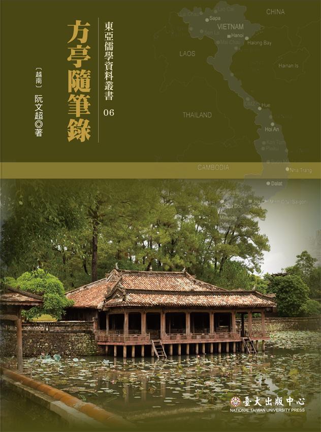 Random Jottings of Ruan Wenchao (Fangting)