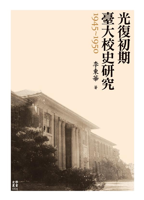 光復初期臺大校史研究(1945-1950)