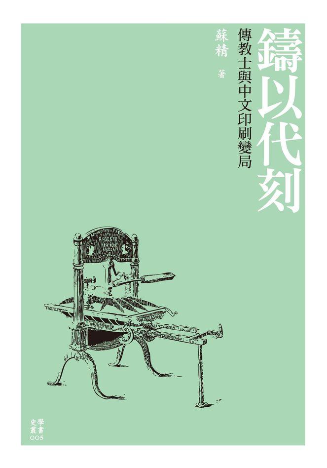 鑄以代刻──傳教士與中文印刷變局