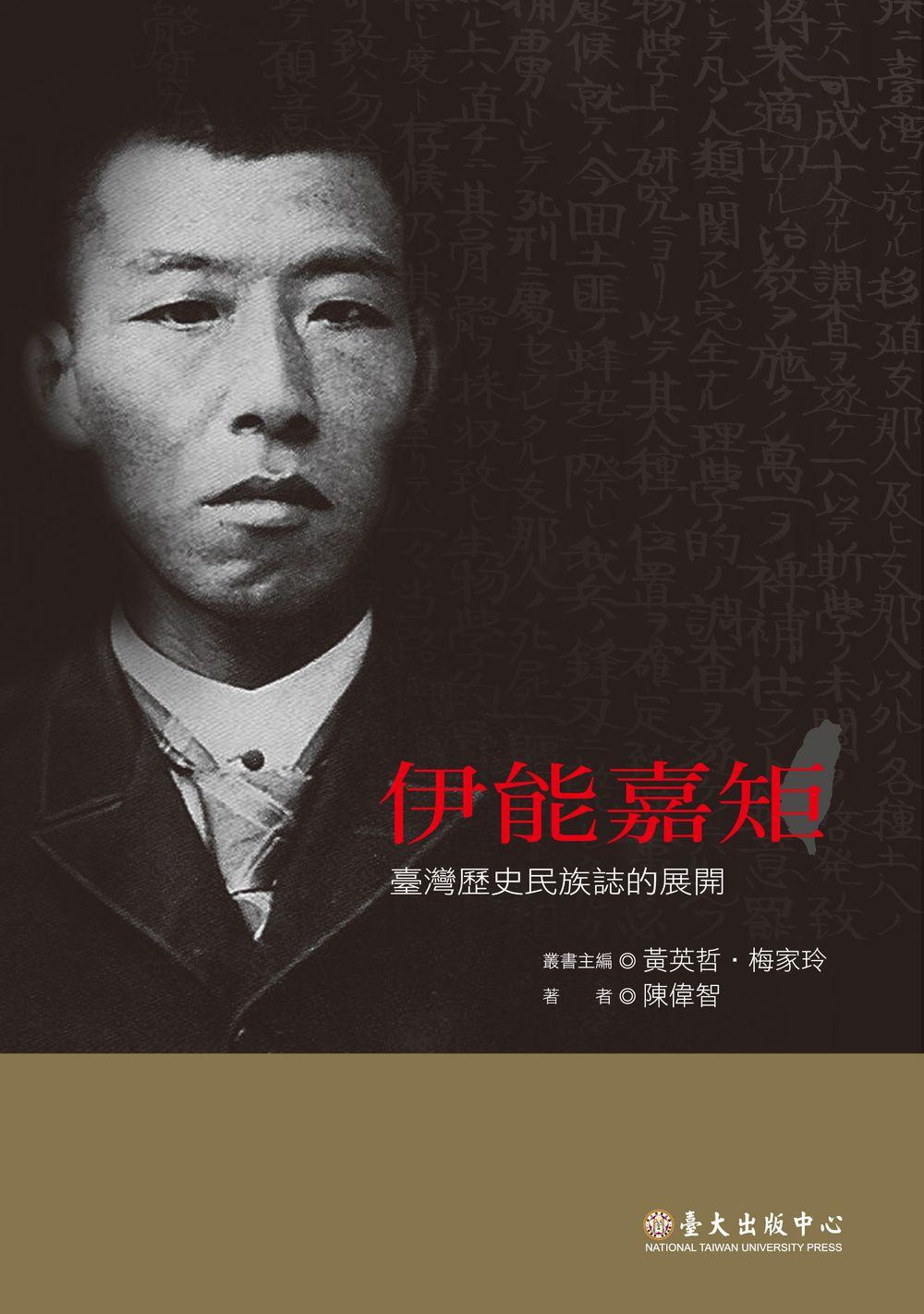 伊能嘉矩──臺灣歷史民族誌的展開(電子書)