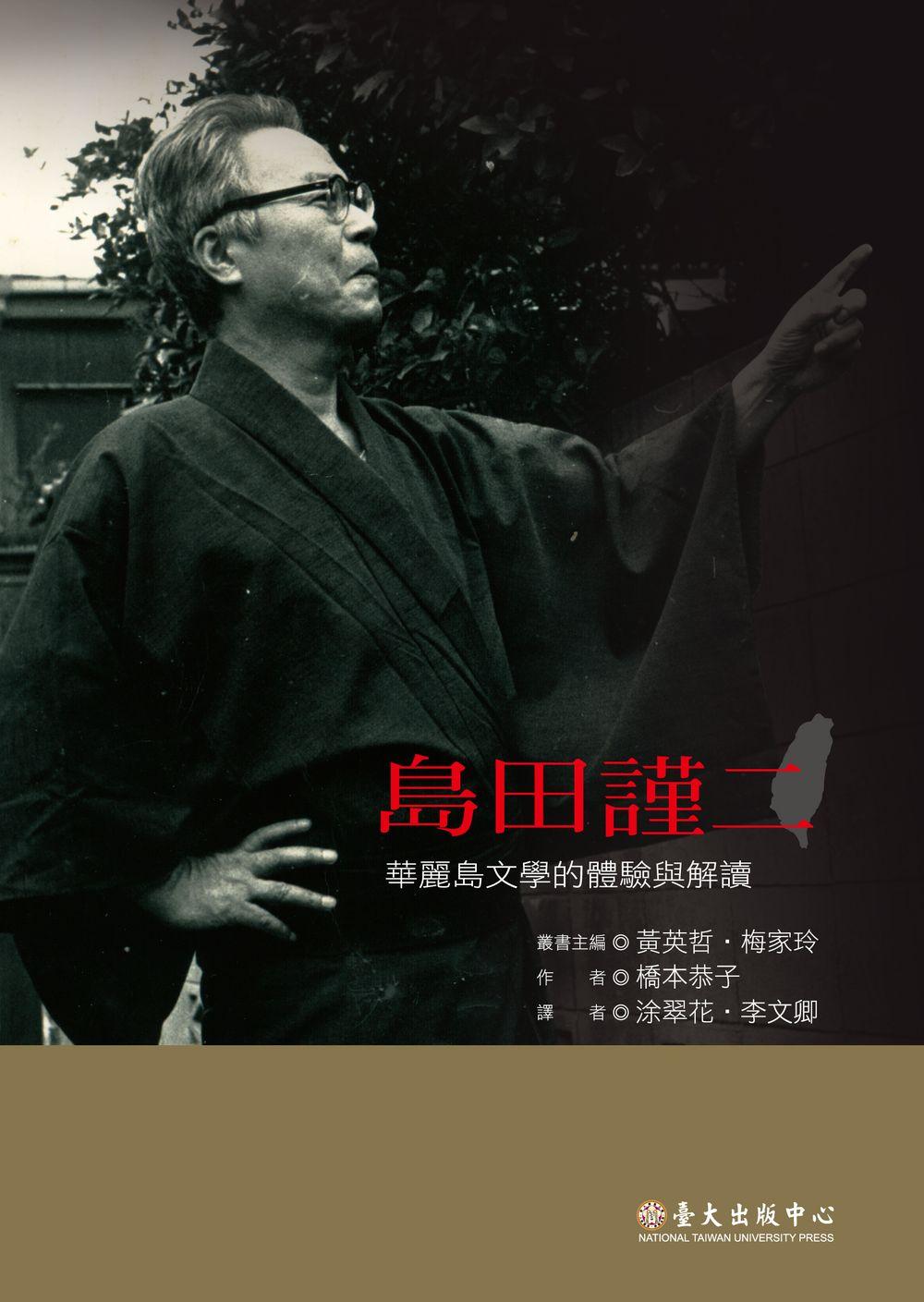 島田謹二──華麗島文學的體驗與解讀