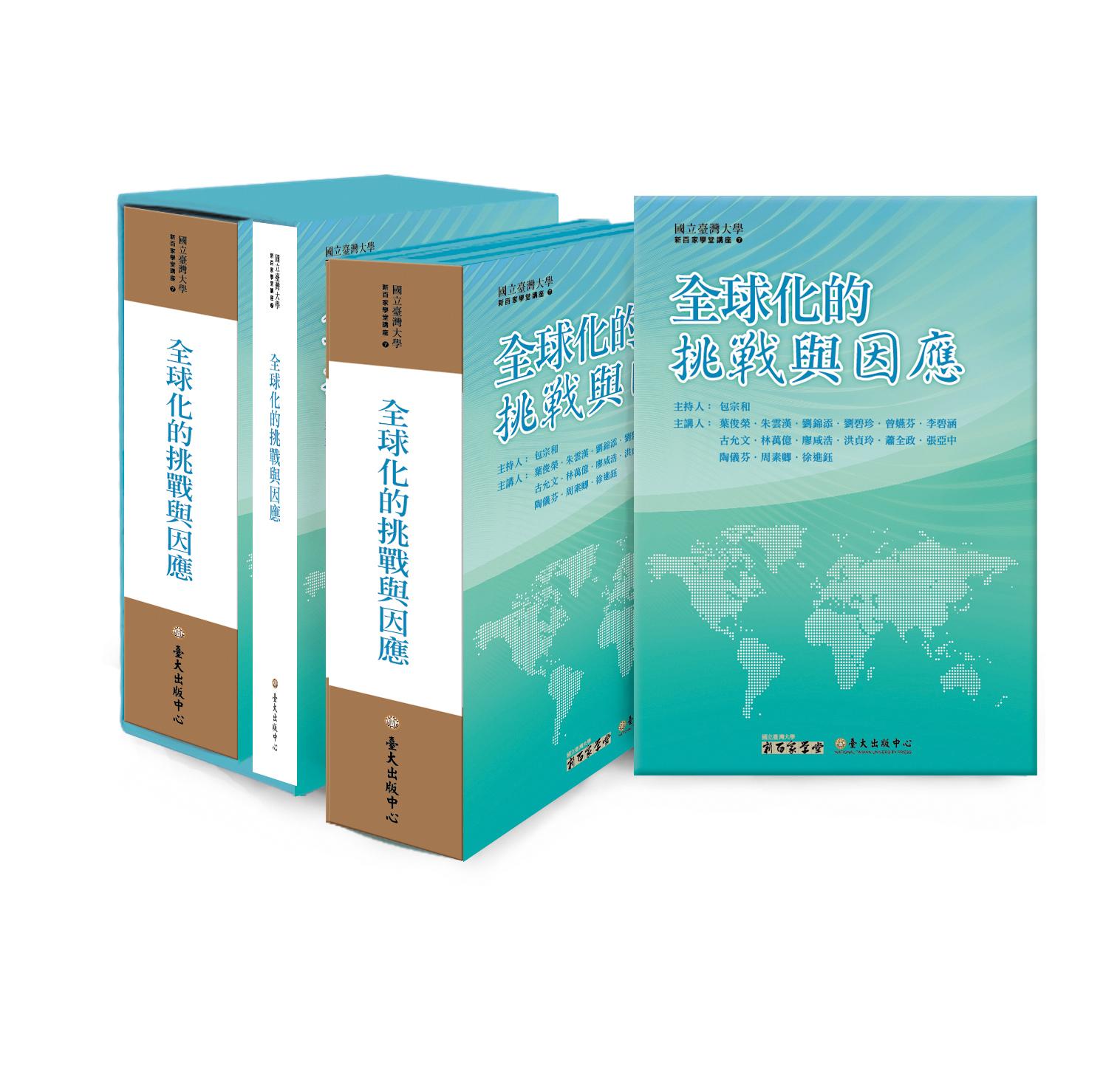 全球化的挑戰與因應(16DVD+1手冊)