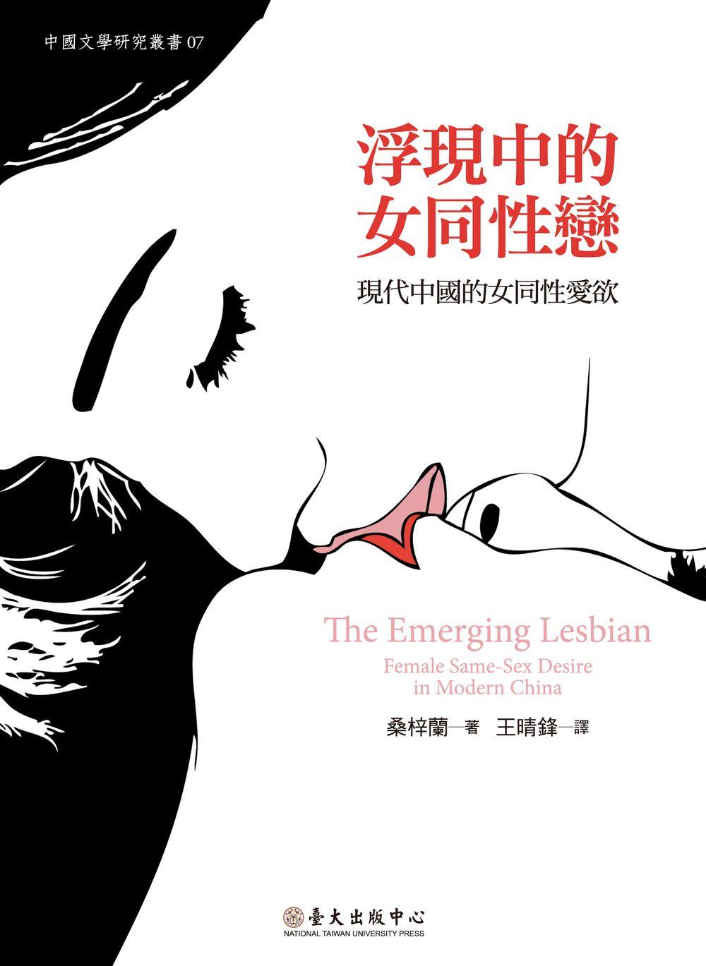 浮現中的女同性戀──現代中國的女同性愛欲