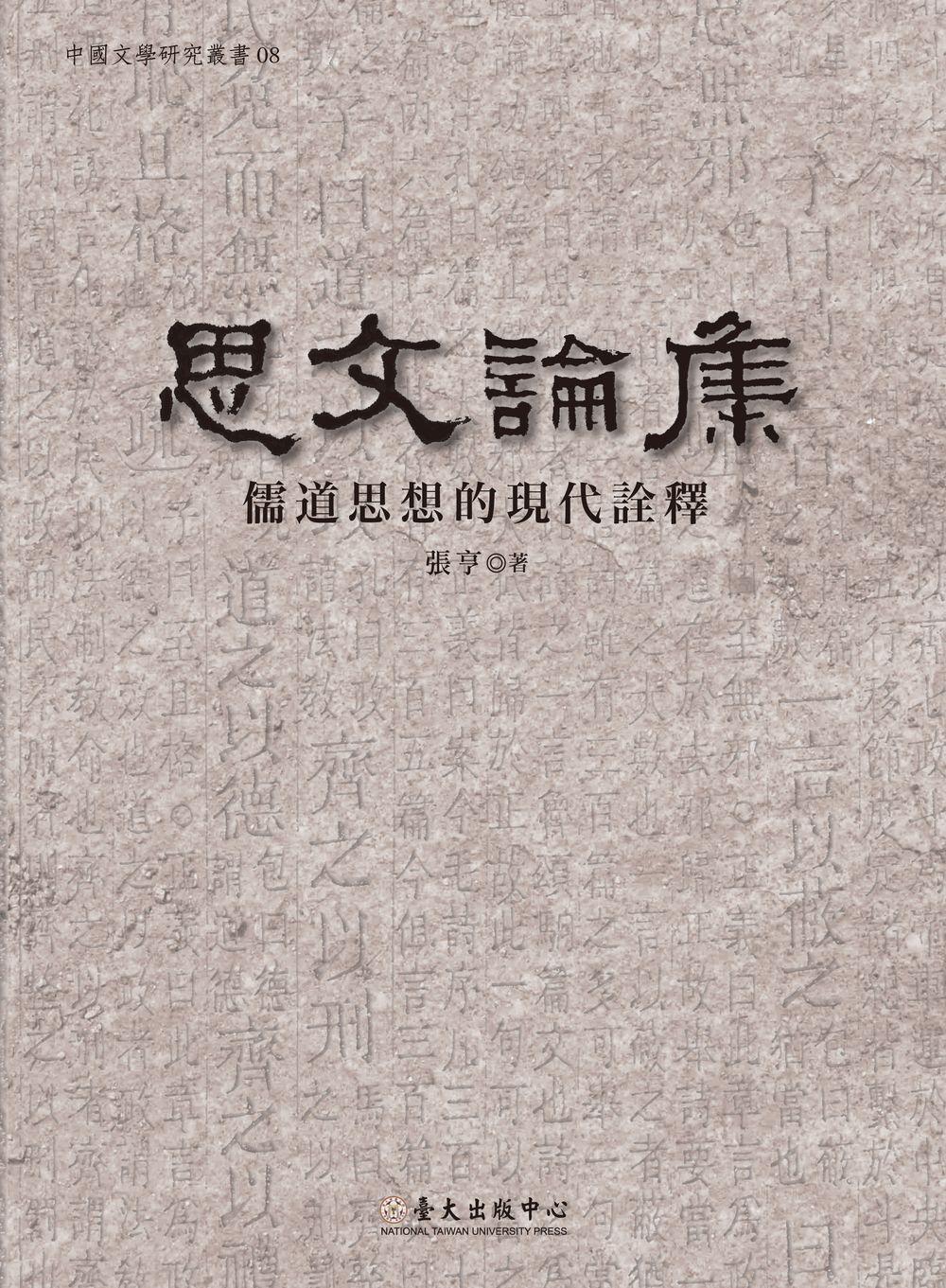 思文論集──儒道思想的現代詮釋(POD版)