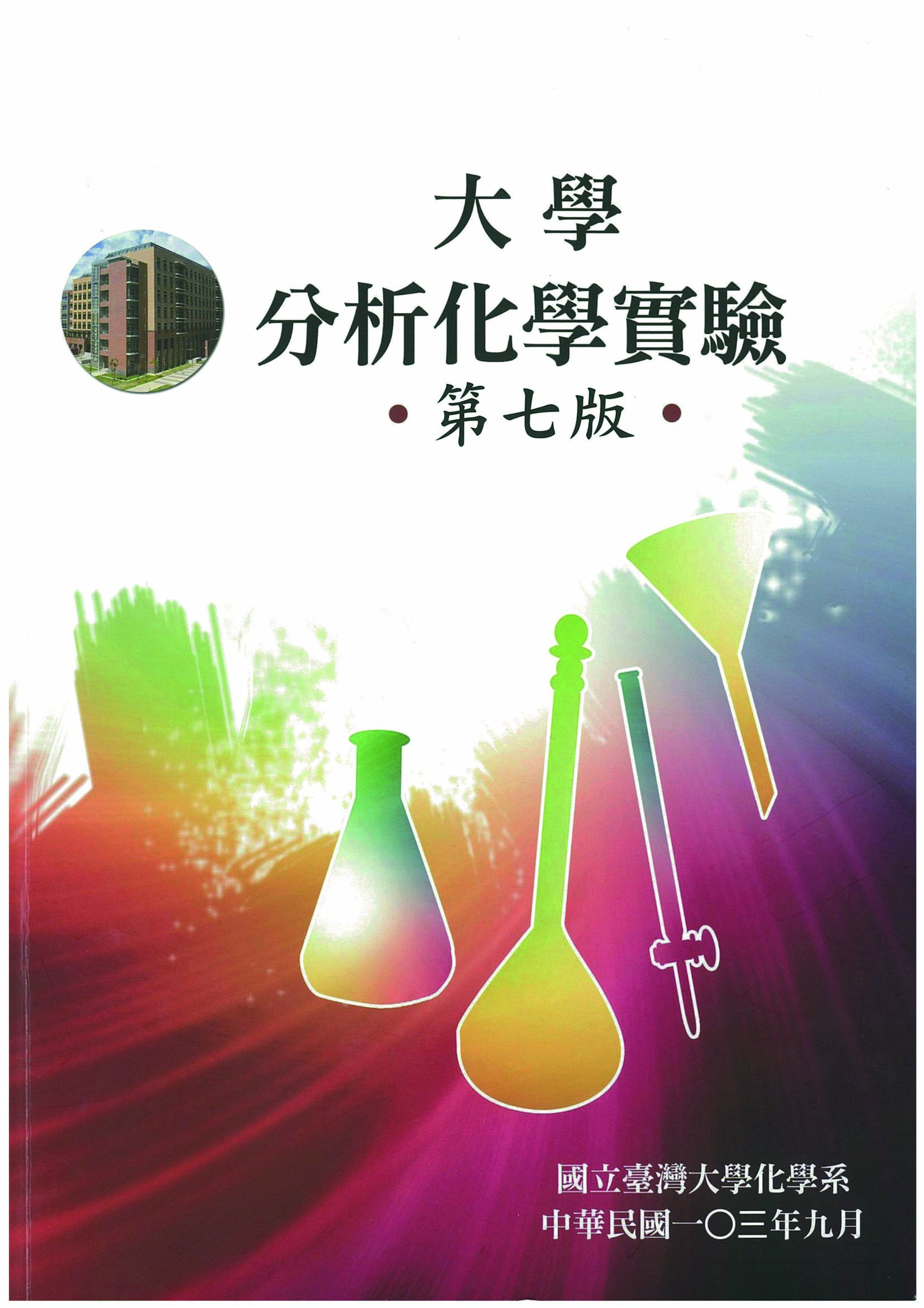 University of analytical chemistry experiment (Seventh Edition)