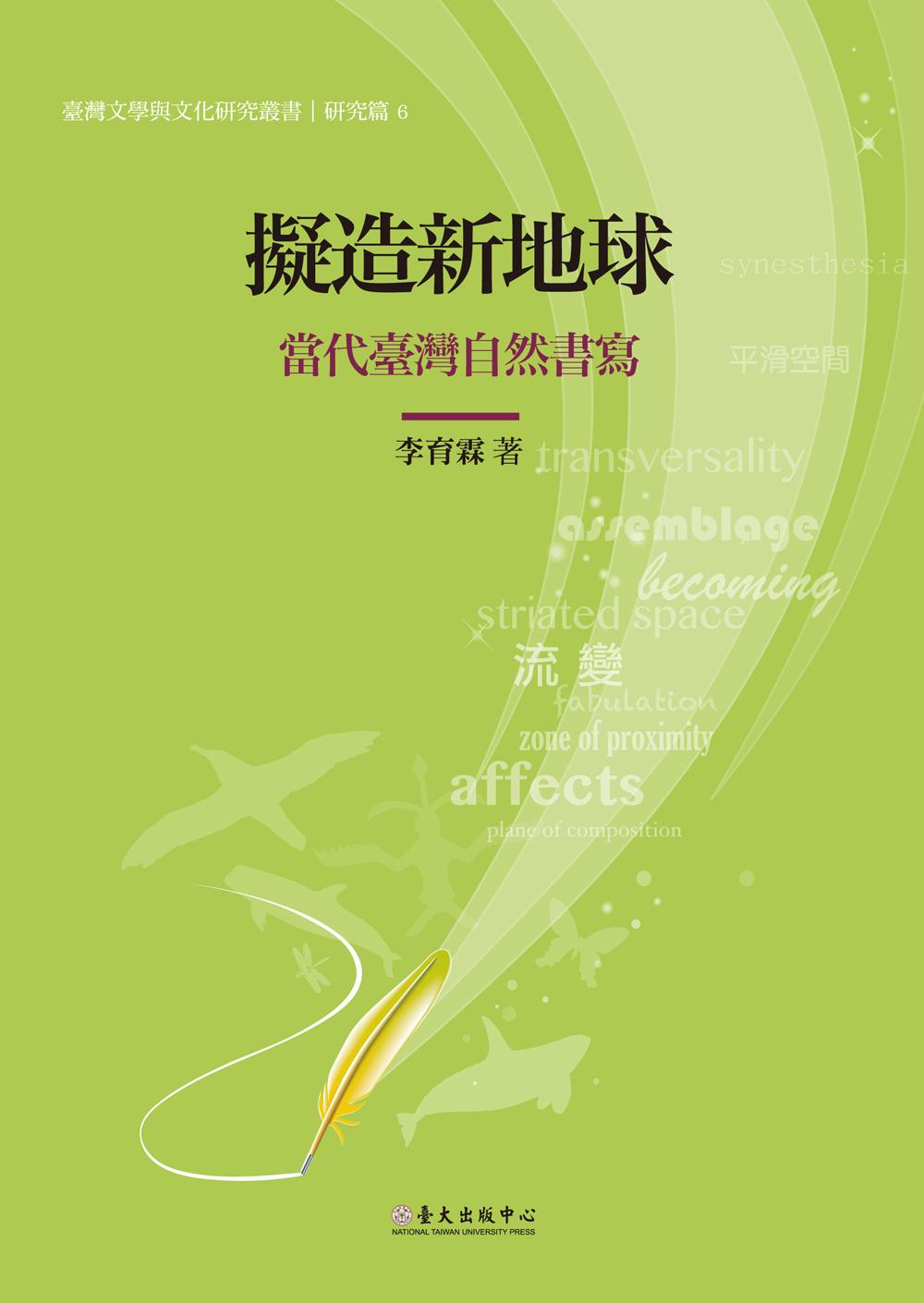 擬造新地球──當代臺灣自然書寫