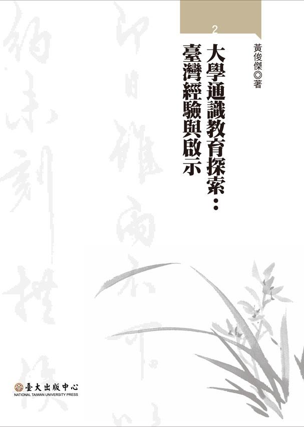 大學通識教育探索──臺灣經驗與啟示
