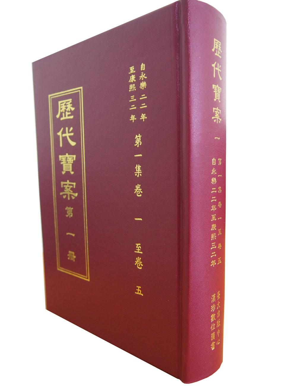 歷代寶案(復刻版)(全套紙本共53冊)