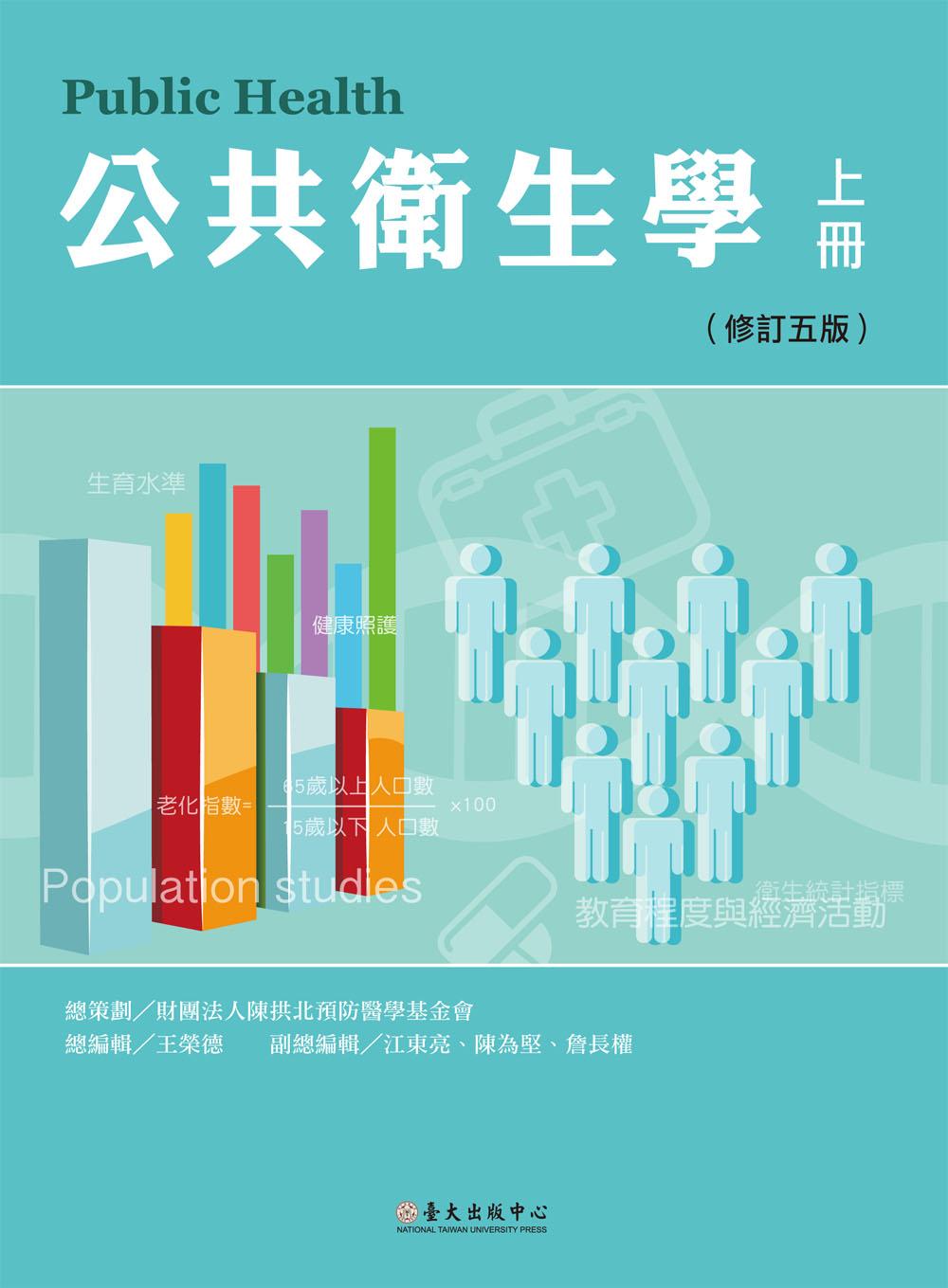 公共衛生學 上册(修訂五版)(已絕版)