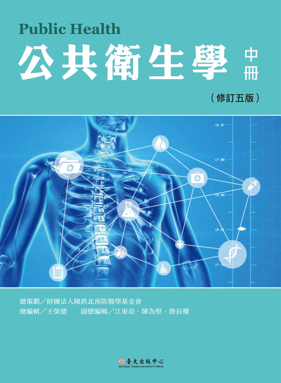 Public Health, fifth Edition (Vol. 2)