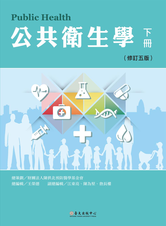 公共衛生學 下册(修訂五版)(已絕版)