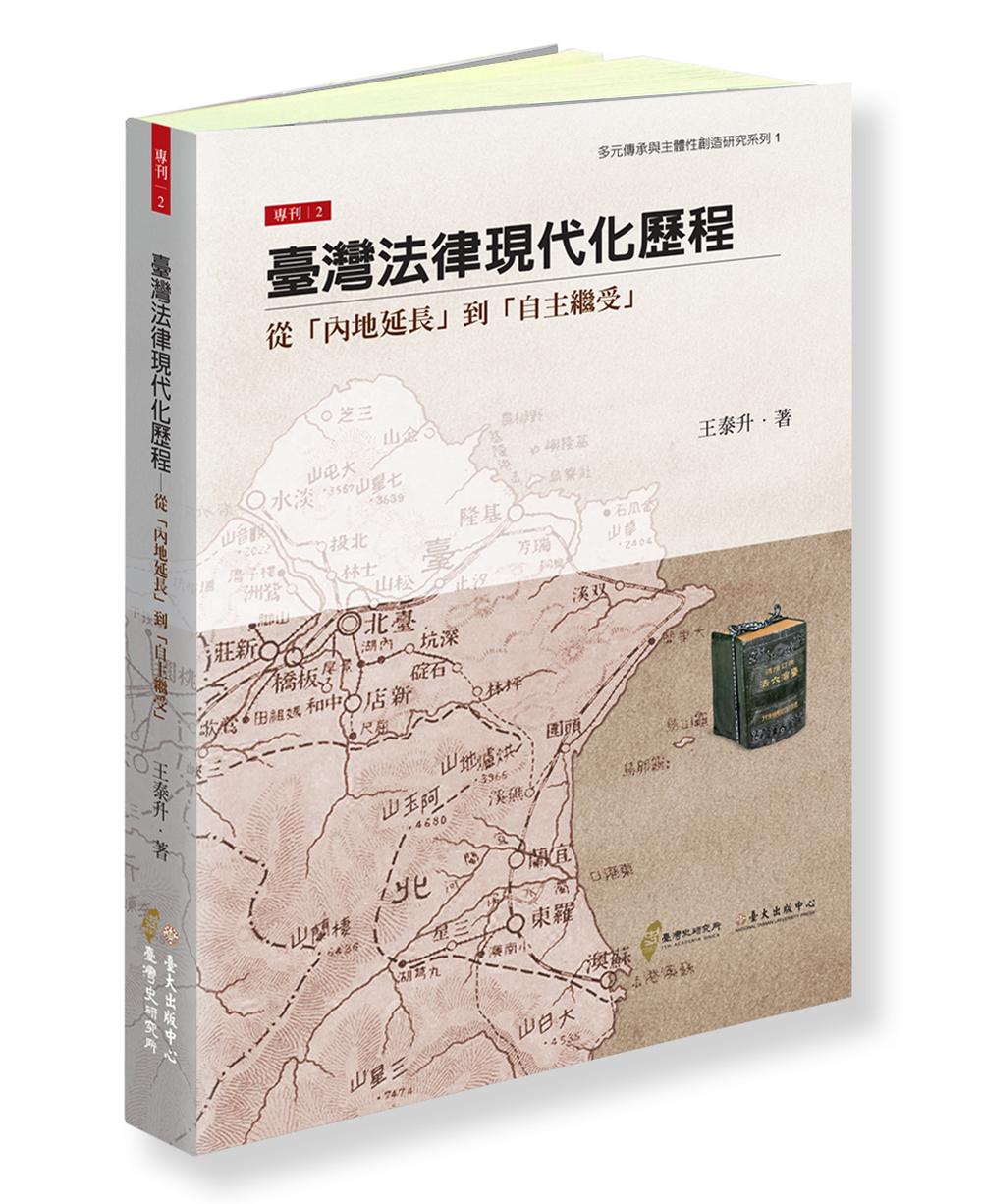 臺灣法律現代化歷程──從「內地延長」到「自主繼受」