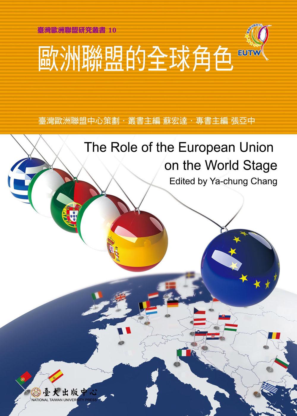 歐洲聯盟的全球角色