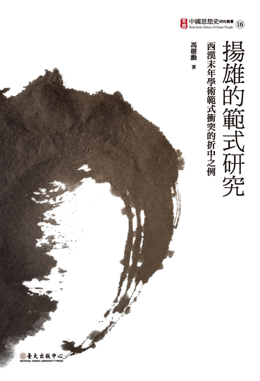 揚雄的範式研究──西漢末年學術範式衝突的折中之例