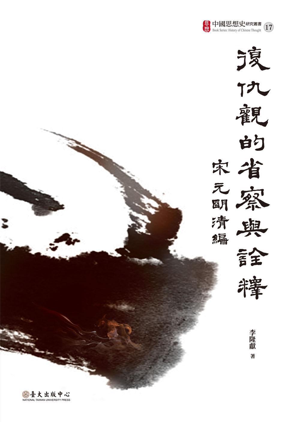 復仇觀的省察與詮釋──宋元明清編