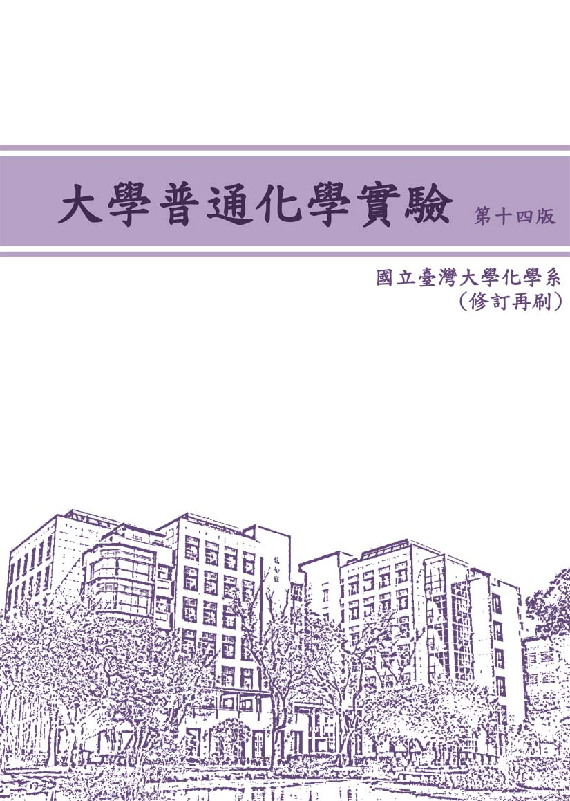 Experiments in General Chemistry Lab (14th ed.)