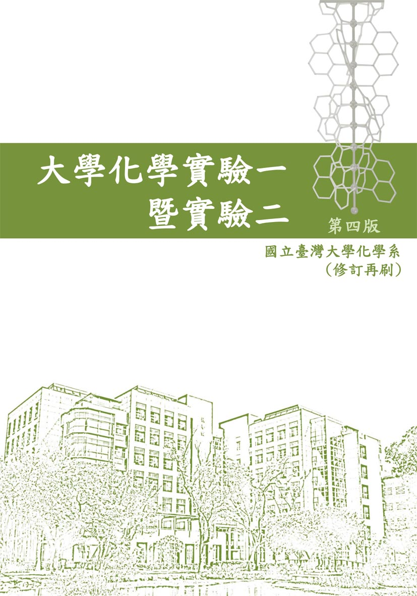 Experiments in Chemistry Lab I & II (4th ed.)