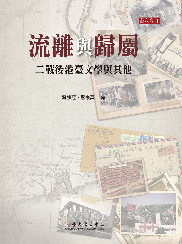 流離與歸屬──二戰後港臺文學與其他