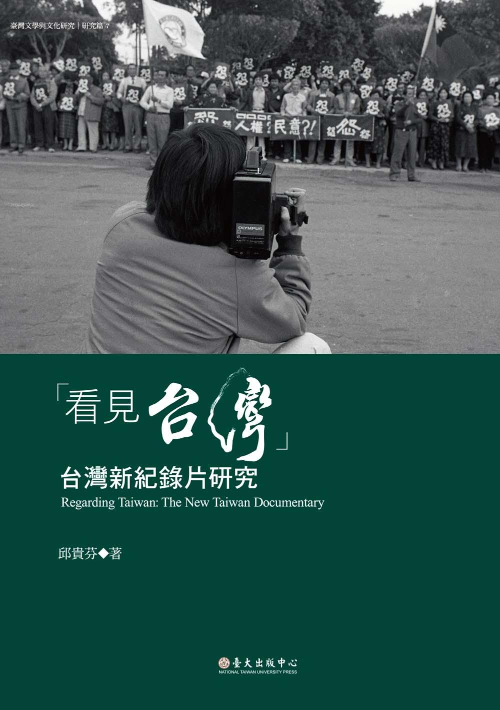 「看見台灣」──台灣新紀錄片研究