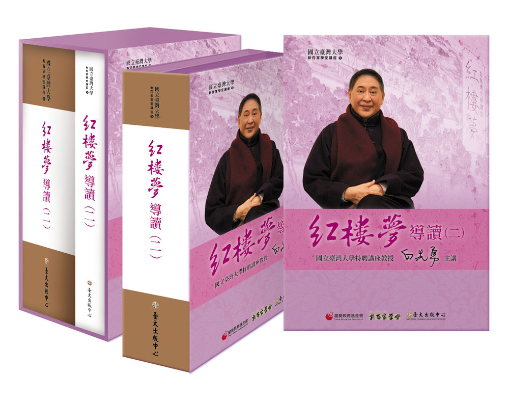 Lectures on Dream of the Red Chamber, II (13-disc set DVD + manual)