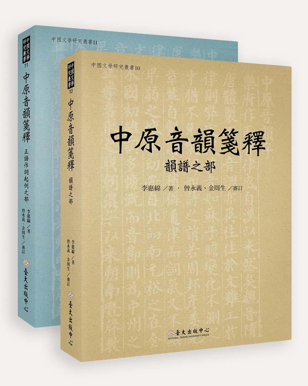 中原音韻箋釋