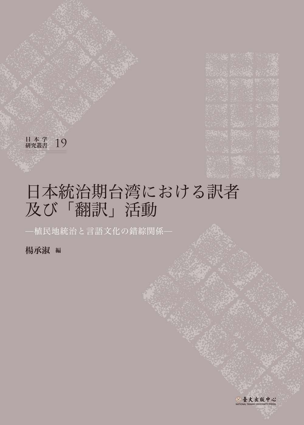 Translators and Translation Activities during the Period of Japanese Rule in Taiwan: The Complex Intersections between Colonialism, Language and Cultures