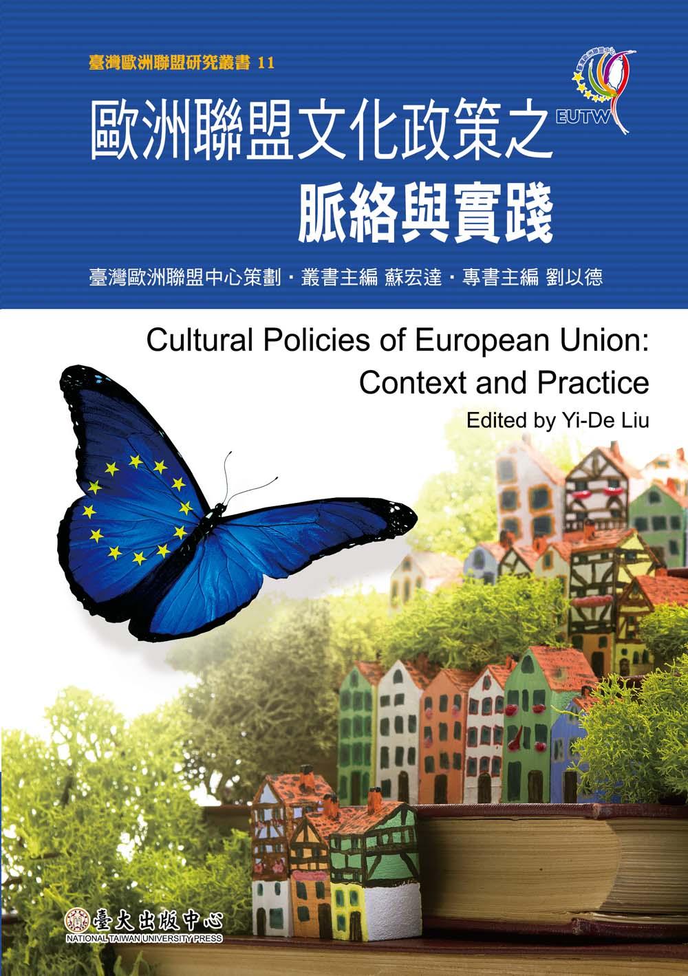歐洲聯盟文化政策之脈絡與實踐
