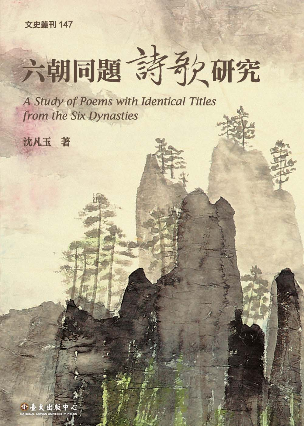 A Study of Poems with Identical Titles from the Six Dynasties