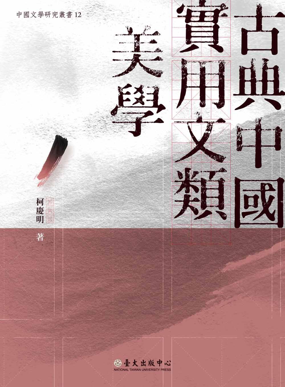 古典中國實用文類美學