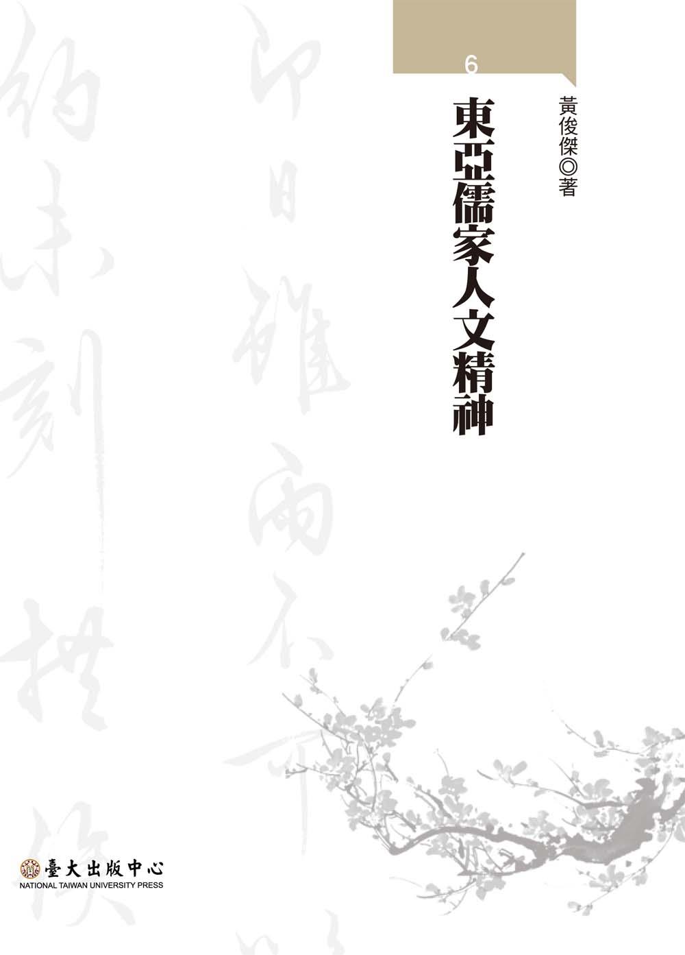 東亞儒家人文精神