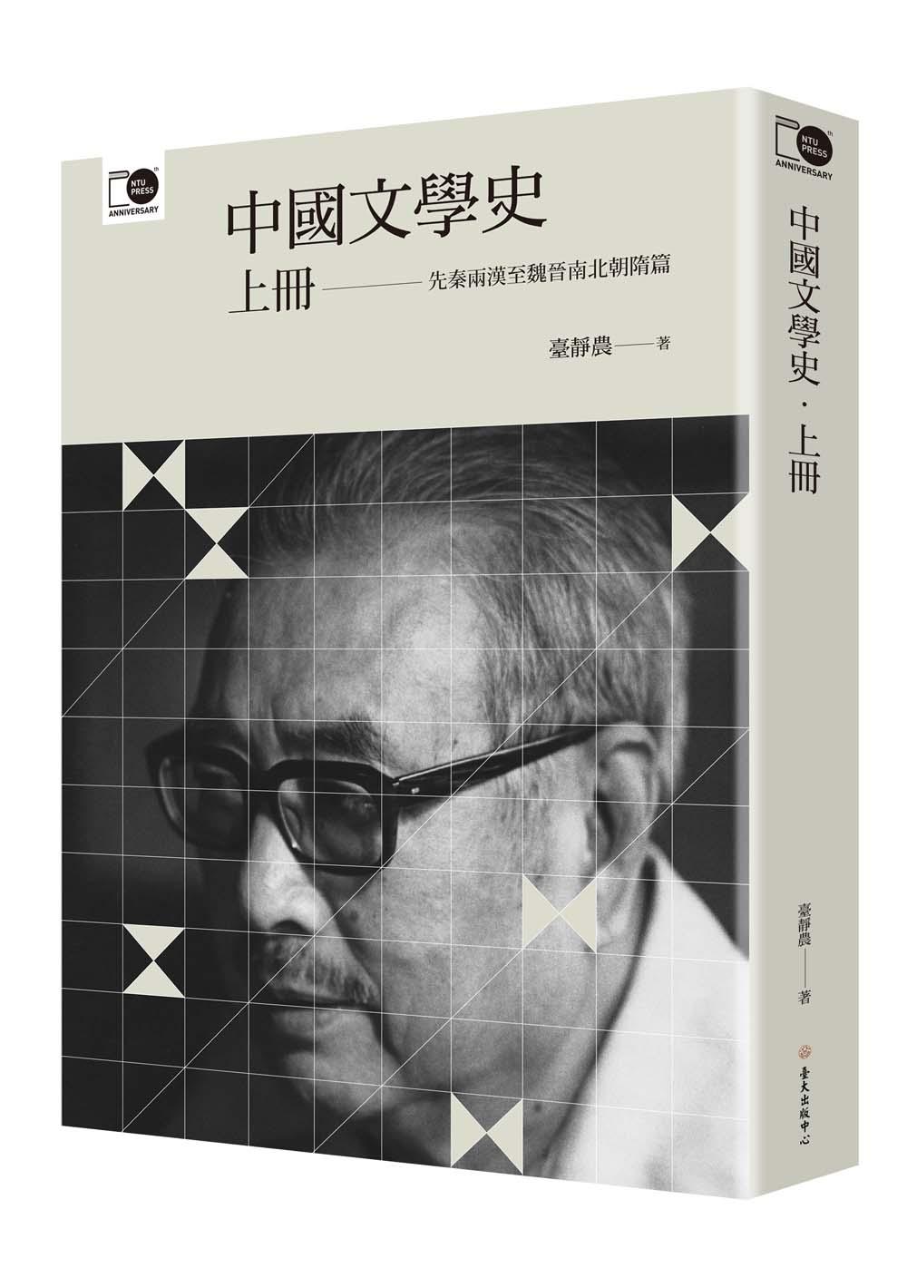 中國文學史‧上(已絕版)