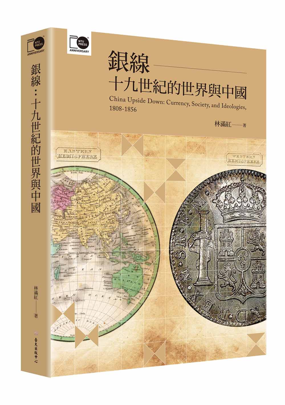 銀線──十九世紀的世界與中國