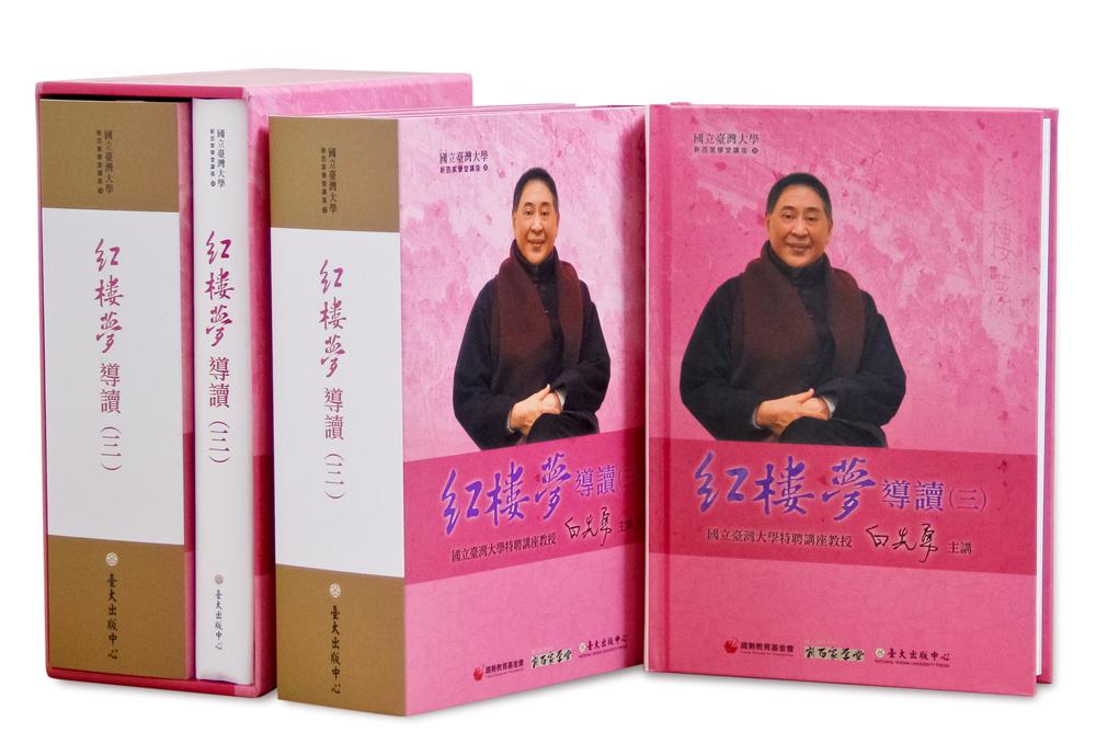 《紅樓夢》導讀(三)【16DVD+1 手冊】