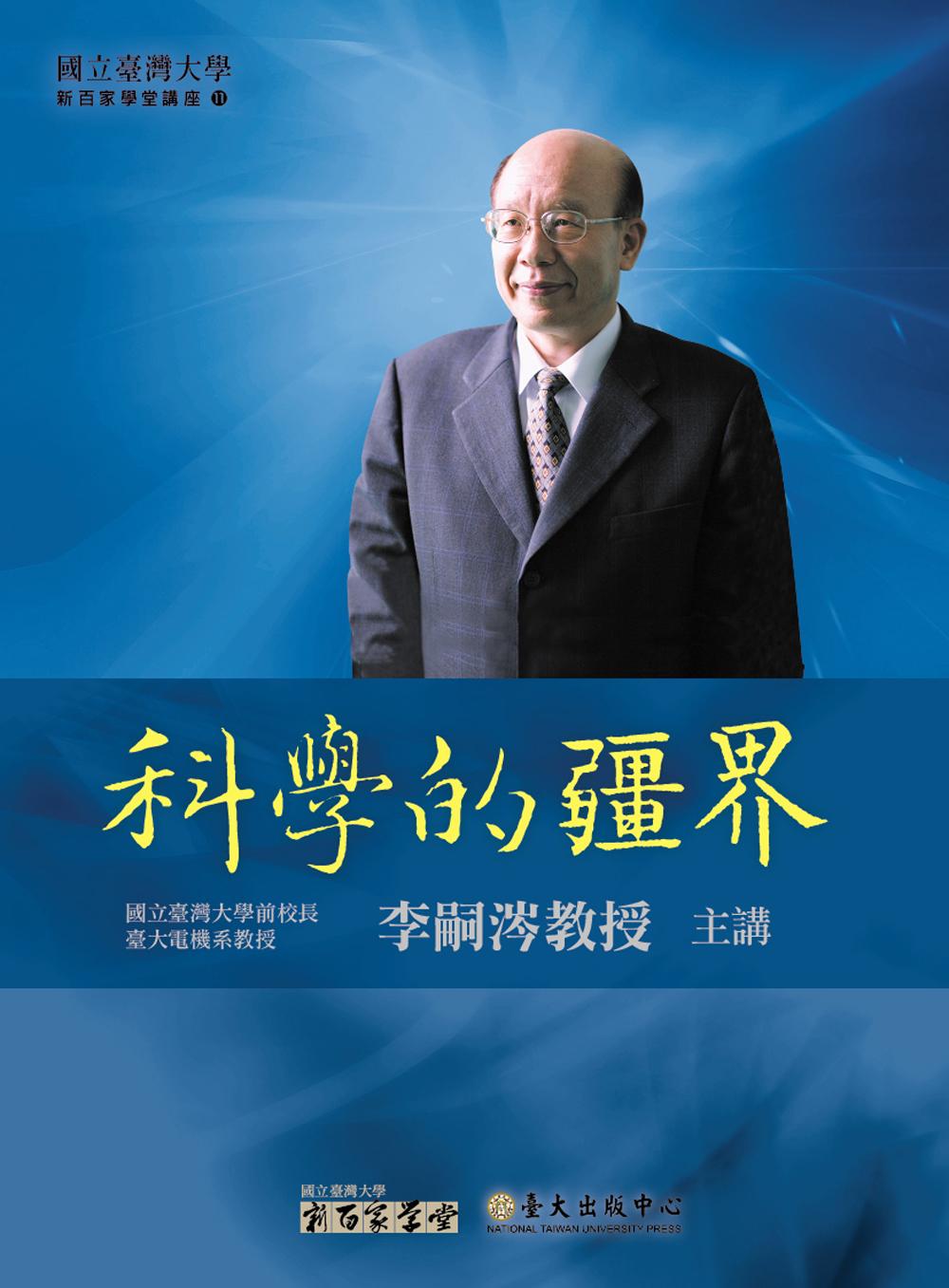 科學的疆界【3 DVD+1手冊】(已絕版)