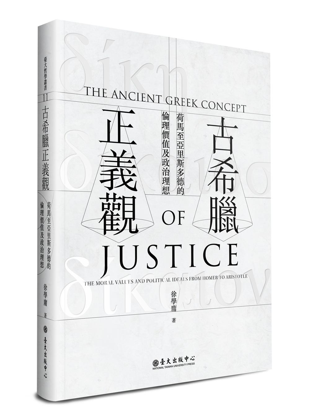 古希臘正義觀──荷馬至亞里斯多德的倫理價值及政治理想