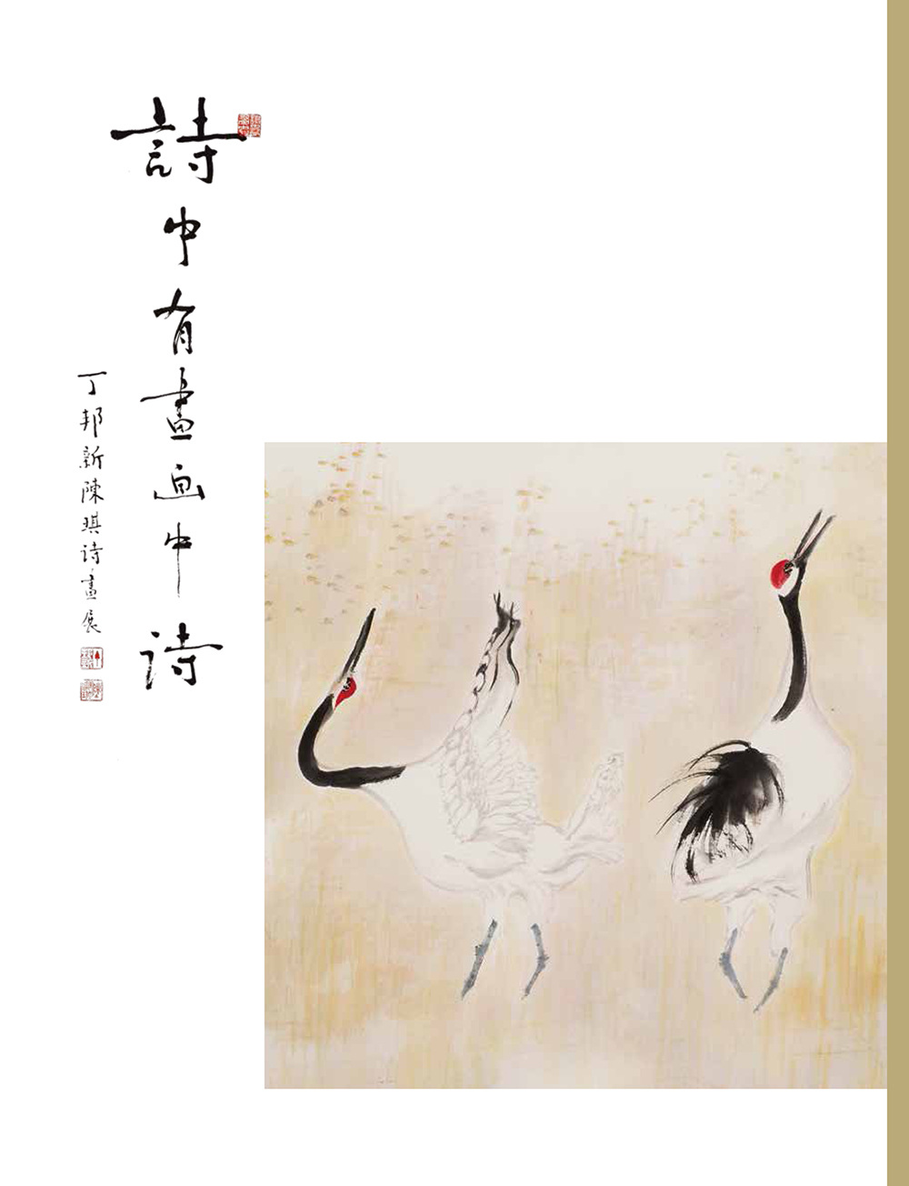 Pictures in Poems; Poems in Pictures: Duel Exhibition of Pang-Hsin Ting, Chen Chi