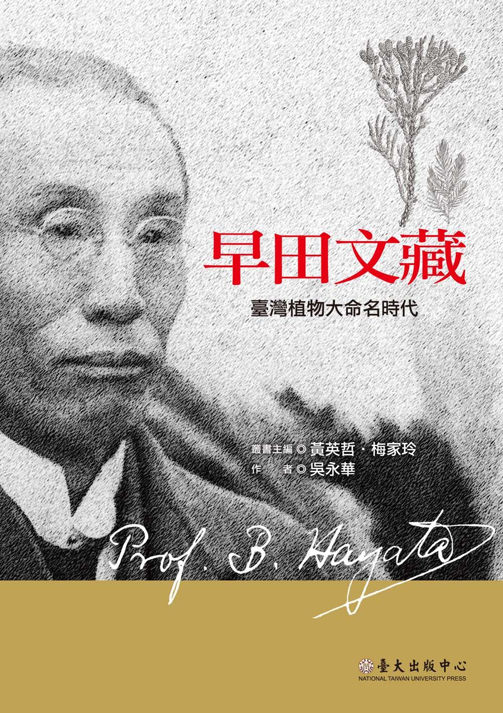 早田文藏──臺灣植物大命名時代