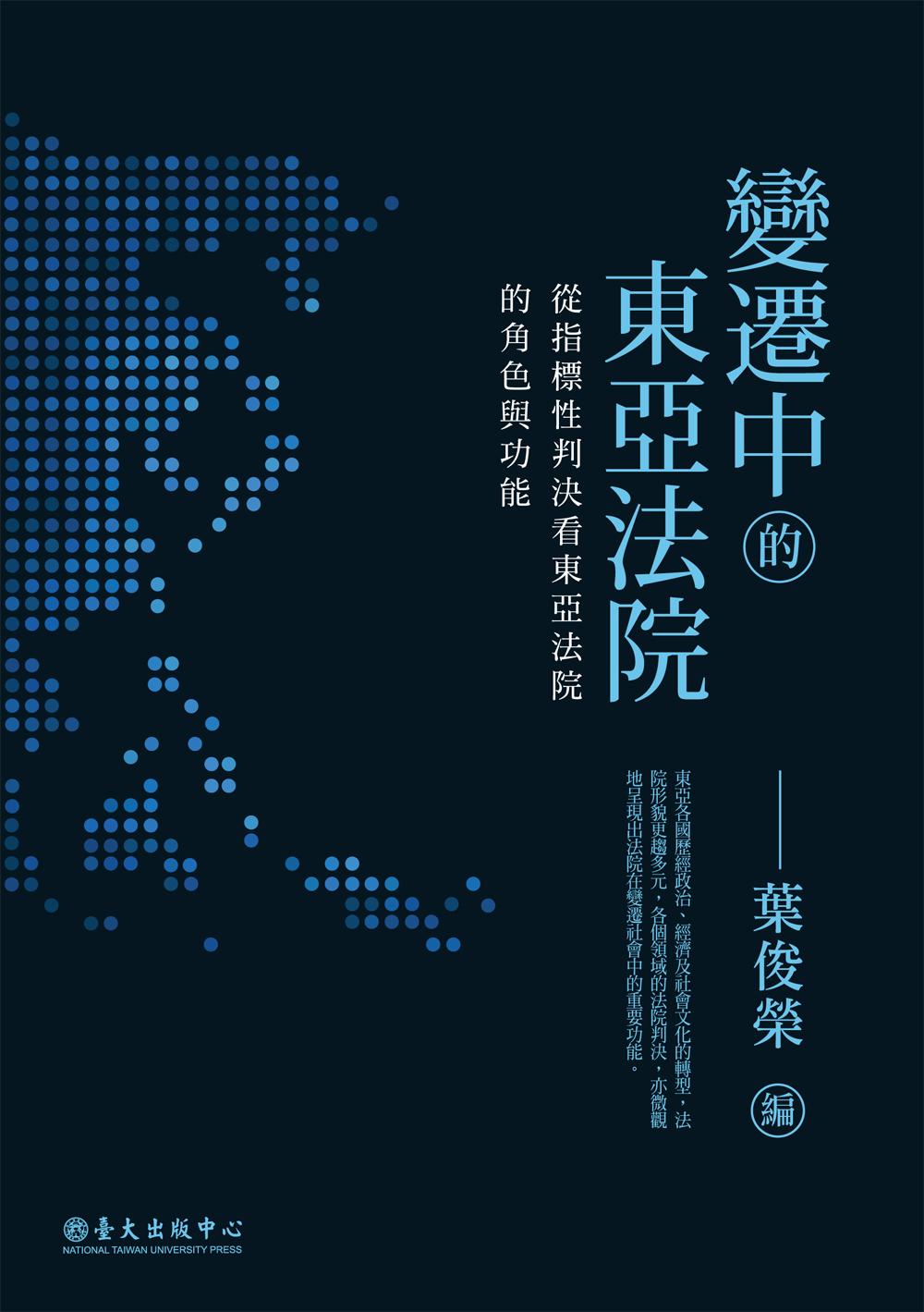 變遷中的東亞法院──從指標性判決看東亞法院的角色與功能