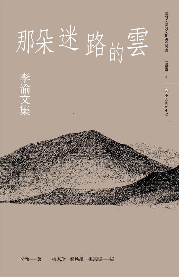 那朵迷路的雲:李渝文集