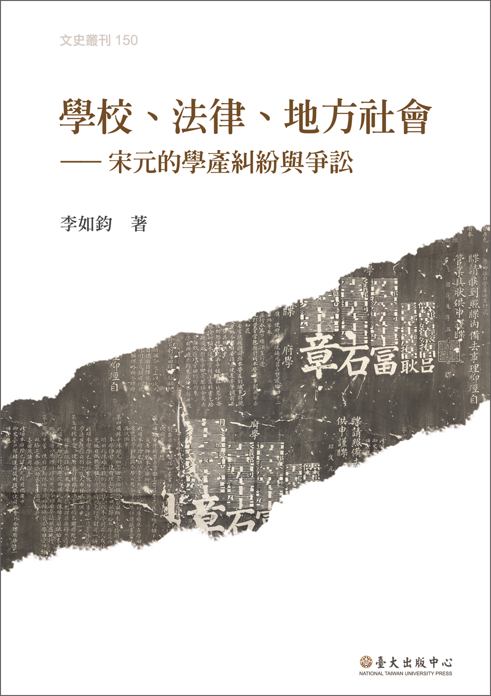 School, Law, and Local Society: The Dispute and Lawsuit of School Property in Sung and Yuan China